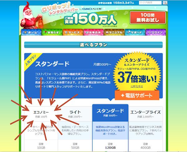 ロリポップレンタルサーバ100円