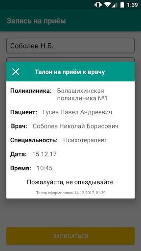 u0420u0435u0433u0438u0441u0442u0440u0430u0442u0443u0440u0430 1.1 screenshots 6