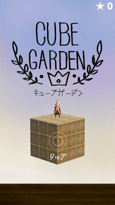 CUBE GARDEN -キューブガーデン-のおすすめ画像1