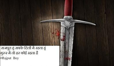 hindi rajput shayari