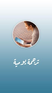 ترجمة يومية - náhled