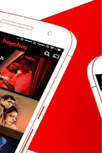 hoichoi - Bengali Movies | Web Series | Music Screenshot