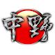 中野騎士精品:騎士部品全台據點 for PC-Windows 7,8,10 and Mac