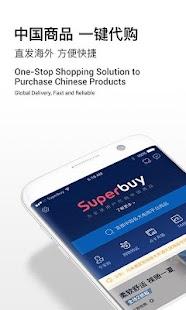 Superbuy购物(dotdotbuy)-淘宝代购平台 - náhled