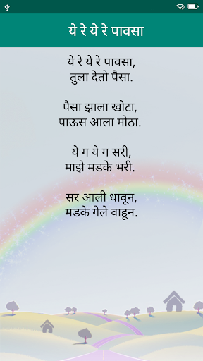 Marathi Balgeete | मराठी बालगीते screenshot 4