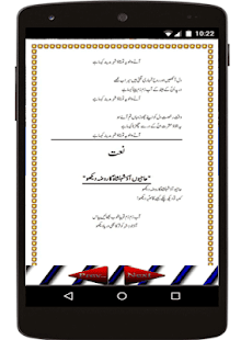 urdu naat book - náhled