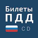 Билеты ПДД 2019 (CD): экзамен как в ГИБДД icon