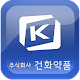 건화약품 MWOS Download on Windows