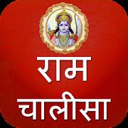 Ram Chalisa With Audio