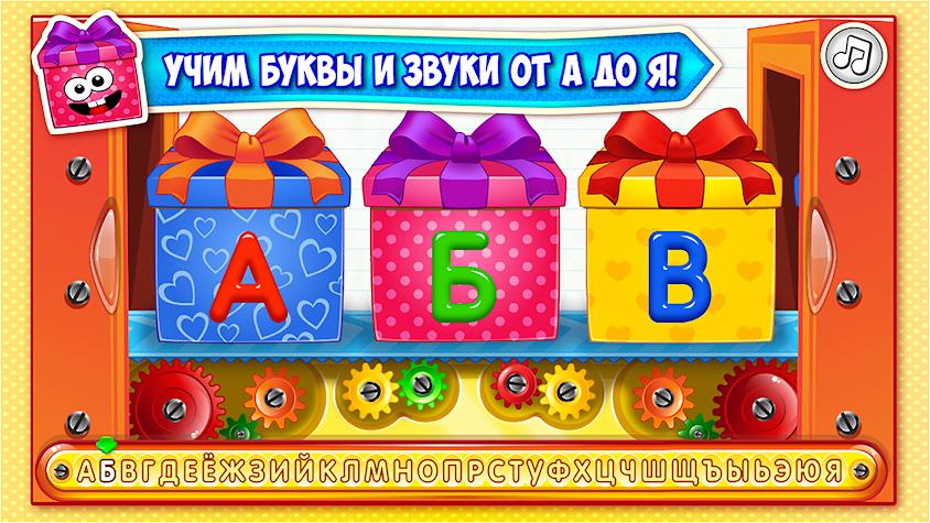 АЗБУКА в коробочках! Буквы PRO Screenshot