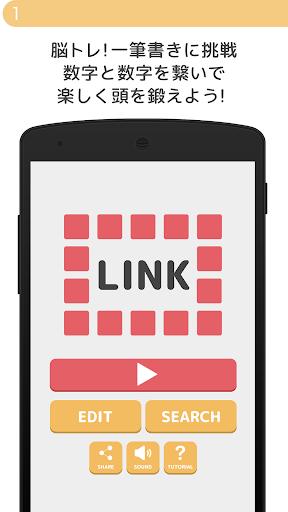 【暇つぶし】考える力を鍛える無料一筆書きパズル - LINK