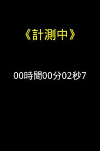 App 簡易ストップウォッチ APK for Windows Phone