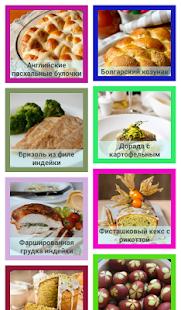 Пасха Рецепты на праздник - náhled
