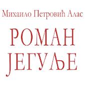 Roman Jegulje