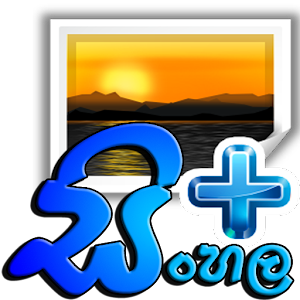 Sinhala Photo Comment for PC and MAC