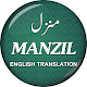 Download manzil dua For PC Windows and Mac