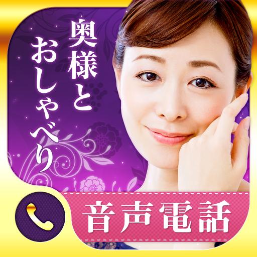 妻恋坂 大人の女性と通話やチャットができる非出会い系アプリ 遊戲 App LOGO-硬是要APP