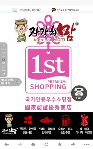 韓国釜山ジャガルチ市場乾燥水産物専門ショッピングモール