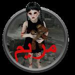 maryam- لعبة مريم 2 Icon