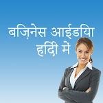Business Idea - Hindi icon