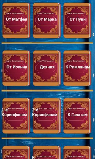 Bible New Russian  Translation With Audio 5.2 screenshots 3