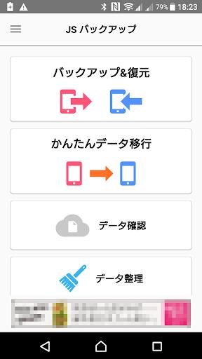 JSバックアップ - Google Play のアプリ