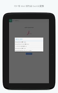 android pdf サムネイル表示