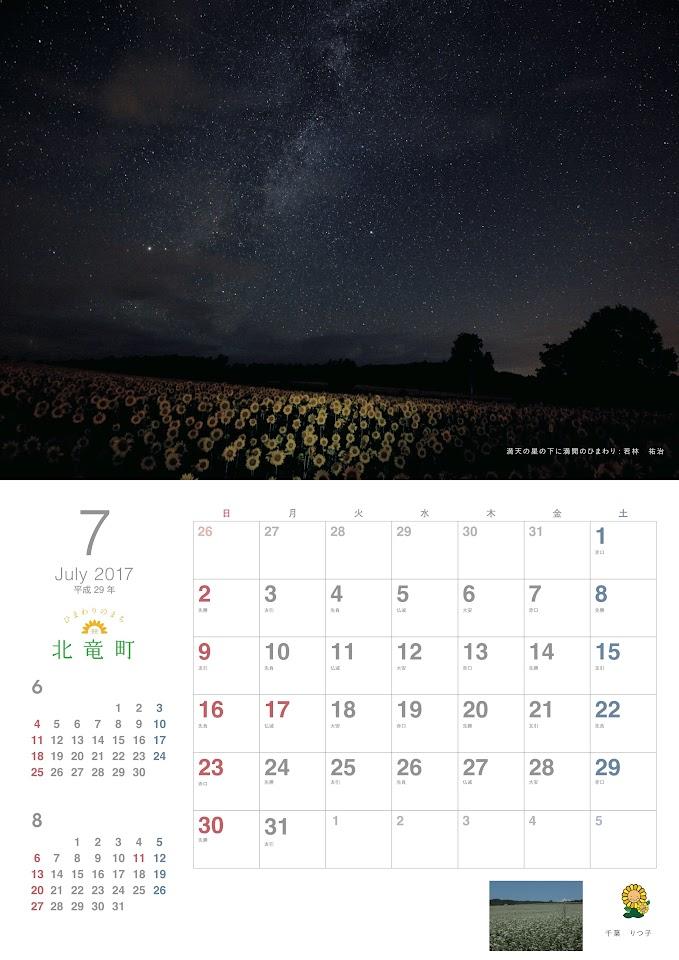 7月・北竜町カレンダー 2017