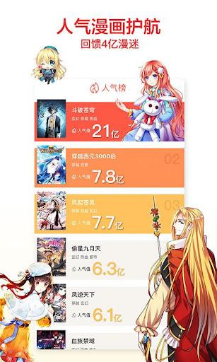 知音漫客-免费漫画大全看漫畫APP Comics for PC