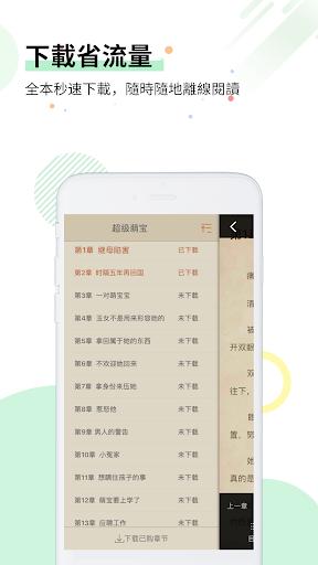 Screenshot for 特色言情 in Hong Kong Play Store