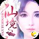 仙境奇俠(Wonderland) (game)