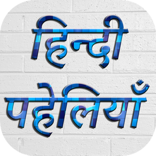Hindi Paheliya