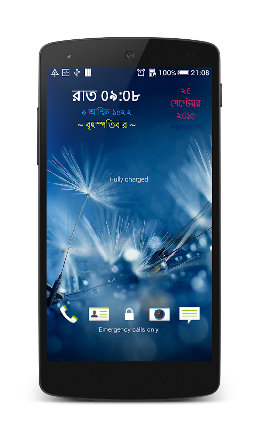 Bangla Talking Alarm Clock- screenshot