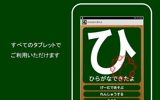 玩教育App|ひらがなできたよ ~読む、書く、聞くで、日本語学習~免費|APP試玩