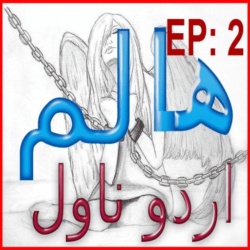 Haalim 2 urdu novel Nemrah