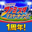 プロ野球 ファミスタ マスターオーナーズ icon