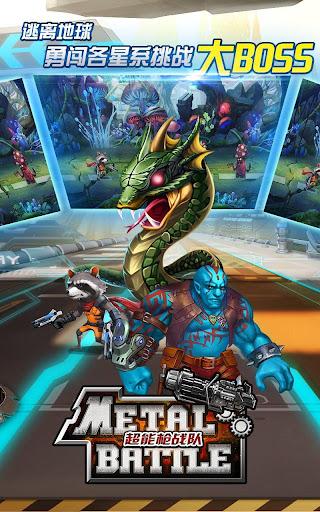 Metal Battle 超能槍戰隊