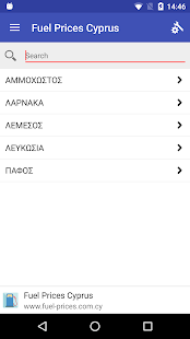 Fuel Prices Cyprus- screenshot thumbnail