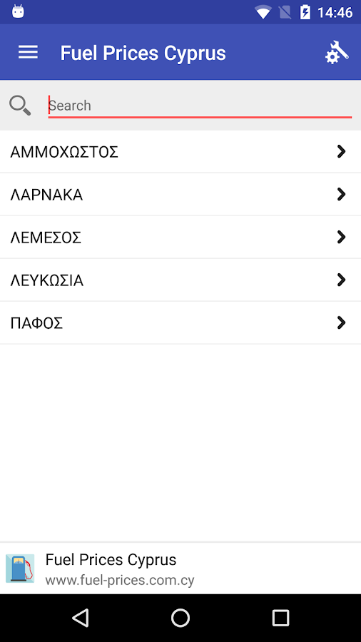 Fuel Prices Cyprus- screenshot