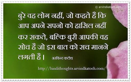 Inspirational Hindi Thoughts 5.1 screenshots 6