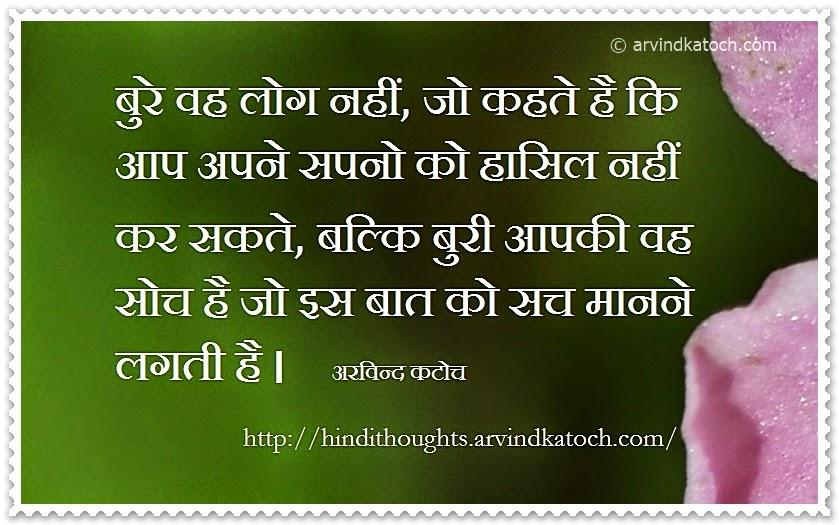 inspirational hindi thoughts android apps on google play