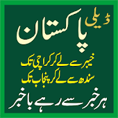 Urdu News Daily Pakistan Android APK Download Free By Abeera Waqas1