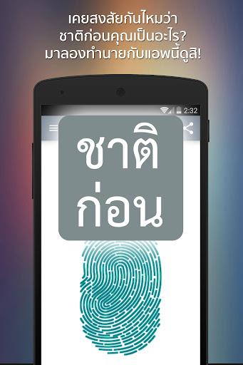 ชาติก่อน - Joke Prank App