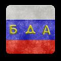 Master Russian Alphabet