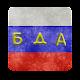 Master Russian Alphabet (app)
