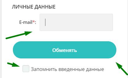 Вывести биткоины на рубли