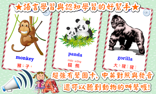 動物學習卡 V2(動物聲音/動物拼圖)