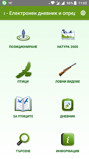 SmartBirds  screenshots 2