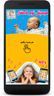 Baby Sleep Music - náhled