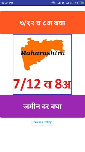 7 12 SatBara Uttara App - u0938u093eu0924 u092cu093eu0930u093e 712 u0909u0924u093eu0930u093e u090fu092au094du092a Sat_Bara_app screenshots 1